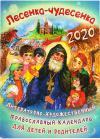 Календарь православный детский на 2020 год «Лесенка-чудесенка» для детей и родителей