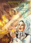 Календарь православный на 2020 год «Воспитание души»