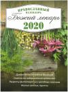 Календарь православный на 2020 год «Божий лекарь»