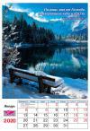 Календарь на 2020 год. Большой формат, 12 листов (Библейская лига)