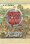 Рычка В.М. Вещий Олег в истории и памяти