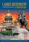 Календарь на спирали на 2020 год «Санкт-Петербург и пригороды» (КР21-20005)
