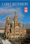 Календарь на спирали на 2020 год «Санкт-Петербург» (КР21-20003)