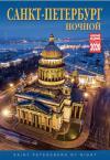 Календарь на спирали на 2020 год «Ночной Санкт-Петербург» (КР21-20001)