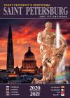 Календарь на спирали на 2020-2021 год «Санкт-Петербург и пригороды» (КР20-20025)
