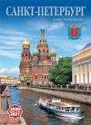 Календарь на спирали на 2020-2021 год «Санкт-Петербург» (КР20-20023)