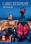 Календарь на спирали на 2020 год «Ночной Петербург» (КР20-20010)