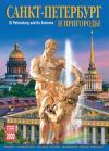 Календарь на спирали на 2020 год «Санкт-Петербург и пригороды» (КР20-20002)