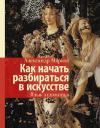 Марков А.В. Как начать разбираться в искусстве