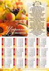 Календарь листовой 34*50 на 2020 год «Молитва утренняя»