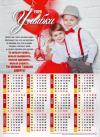 Календарь листовой 27*34 на 2020 год «Улыбка»