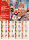 Календарь листовой 27*34 на 2020 год «Думай о хорошем»