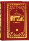 Молитвослов крупным шрифтом (Терирем) (карм. формат)