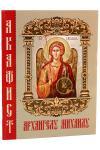Акафист Ангелу хранителю (Камно)