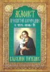 Акафист Пресвятой Богородице в честь иконы Ее «Взыскание погибших» (Неугасимая лампада)