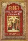 Акафист Пресвятой Богородице в честь иконы Ее Всех скорбящих радость (Неугасимая лампада