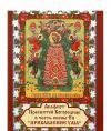 Акафист Пресвятой Богородице в честь иконы Ея Прибавление ума (Братство Тихвинской иконы БМ)