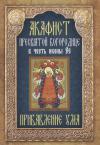Акафист Пресвятой Богородице в честь иконы ее Прибавление ума. (Неугасимая лампада)