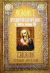 Акафист Пресвятой Богородице в честь иконы ее «Умиление Серафимо-Дивеевская (Неугасимая лампада)