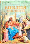 Библия для детей В изложении княгини М.А.Львовой