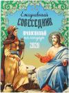 Календарь православный на 2020 год «Ежедневный собеседник»
