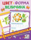 Цвет, форма, величина (Обучающая книжка для малышей)