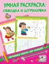 Умная раскраска: обводка и шриховка (Обучающая книжка для малышей)