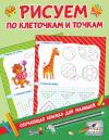 Рисуем по клеточкам и точкам (Обучающая книжка для малышей)