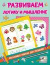 Развиваем логику и мышление (Обучающая книжка для малышей)