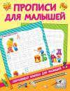 Прописи для малышей (Обучающая книжка для малышей)