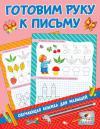 Готовим руку к письму (Обучающая книжка для малышей)