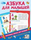 Азбука для малышей (Обучающая книжка для малышей)
