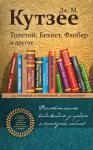 Кутзее Дж.М. Толстой, Беккет, Флобер и другие. 23 очерка о мировой литературе