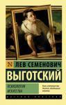 Выготский Л. Психология искусства