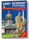 Путеводитель «Санкт-Петербург и пригороды. Пешеходные маршруты» на русском языке