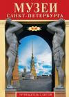Минибуклет «Музеи Санкт-Петербурга» на русском языке