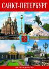 Минибуклет «Санкт-Петербург» на русском языке (путеводитель с картой)
