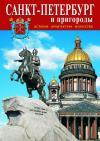 Минибуклет «Санкт-Петербург и пригороды» на русском языке