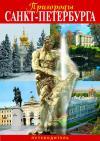 Минибуклет «Пригороды Санкт-Петербурга» на русском языке