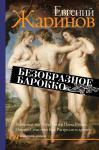 Жаринов Е.В. Безобразное барокко