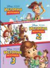 История игрушек 3 в 1. Три графических романа (комикс)