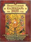 Календарь православный на 2020 год с Ветхозаветными, Евангельскими и Апостольскими чтениями