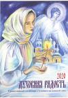 Календарь православный женский на 2020 год «Духовная радость»