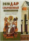 Календарь православный на 2020 год «Дар сокровенный»