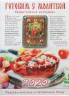 Календарь православный на 2020 год «Готовим с молитвой»