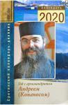 Календарь православный на 2020 год «Год с архимандритом Андреем (Конаносом)»