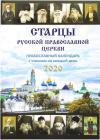 Календарь православный на 2020 год «Старцы Русской Православной Церкви»