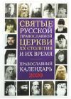 Календарь православный на 2020 год «Святые Русской Православной Церкви XX столетия и их время»
