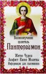 Великомученик Пантелеимон: житие, чудеса, акафист, молитвы, информация для паломников