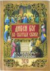 Календарь православный на 2020 год «Дивен Бог во святых Своих»